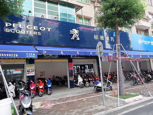 珠海市江龙摩托车销售有限公司